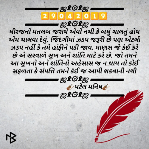 Post by Manish Patel on 29-Apr-2019 08:04am