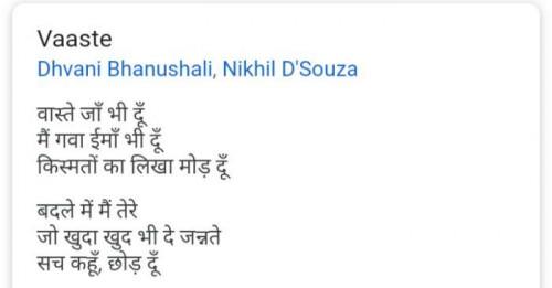 Song status in Hindi, Gujarati, Marathi , English | Matrubharti