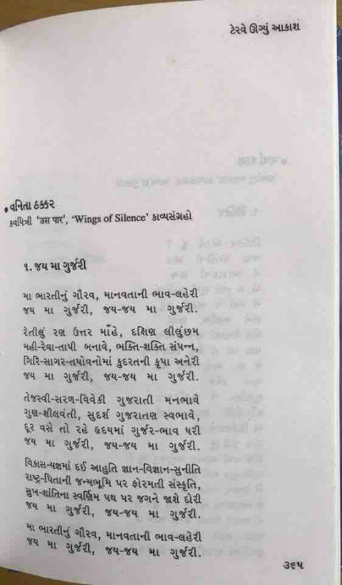 #gujaratipoemsStatus in Hindi, Gujarati, Marathi | Matrubharti