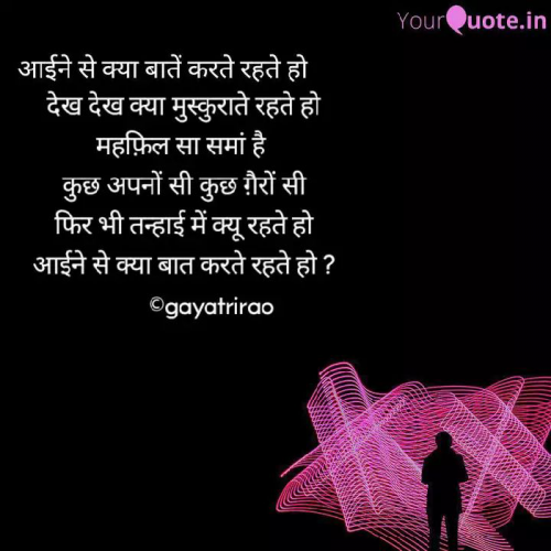 Quotes, Poems and Stories by Dr Gayathri Rao