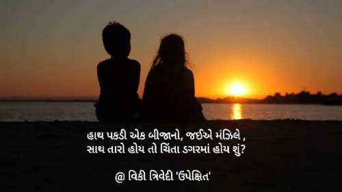 Post by Vicky Trivedi on 02-May-2019 07:23pm