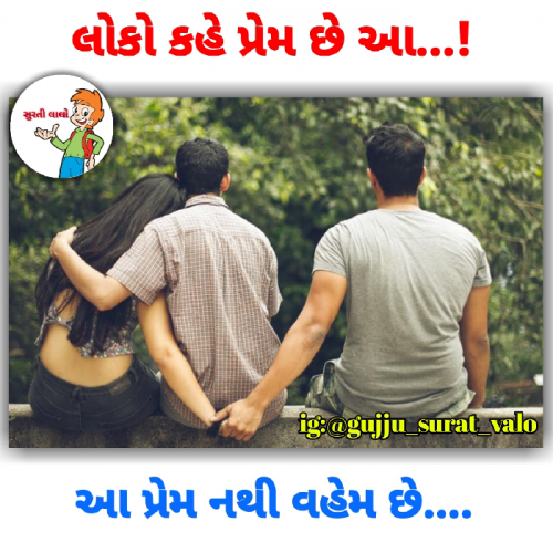 #like4likeStatus in Hindi, Gujarati, Marathi | Matrubharti