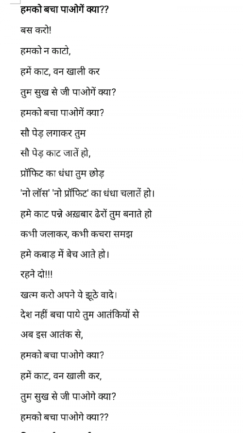 Quotes, Poems and Stories by hindi premi | Matrubharti