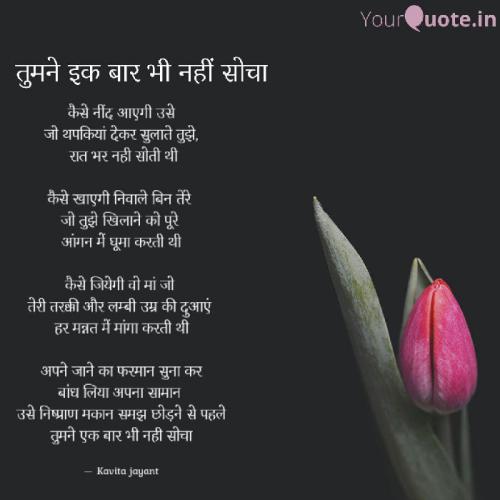 Post by kavita jayant Srivastava on 04-May-2019 01:17am
