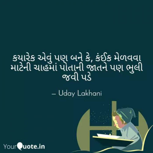 Quotes, Poems and Stories by Uday Lakhani | Matrubharti