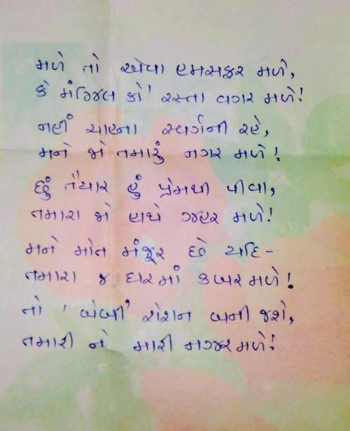 Post by Divyaprakash Patel on 04-May-2019 01:37pm
