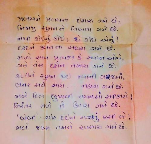 Post by Divyaprakash Patel on 04-May-2019 01:45pm