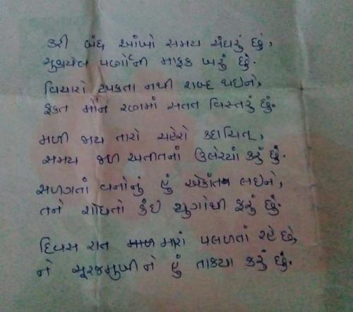 Post by Divyaprakash Patel on 06-May-2019 01:22am