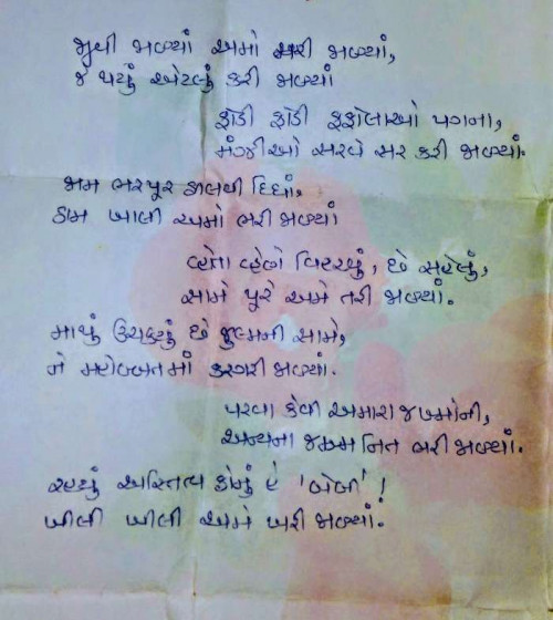 Post by Divyaprakash Patel on 06-May-2019 01:31am