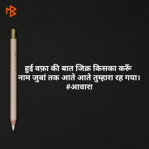 Post by Avkesh kumar prajapati on 06-May-2019 05:46am