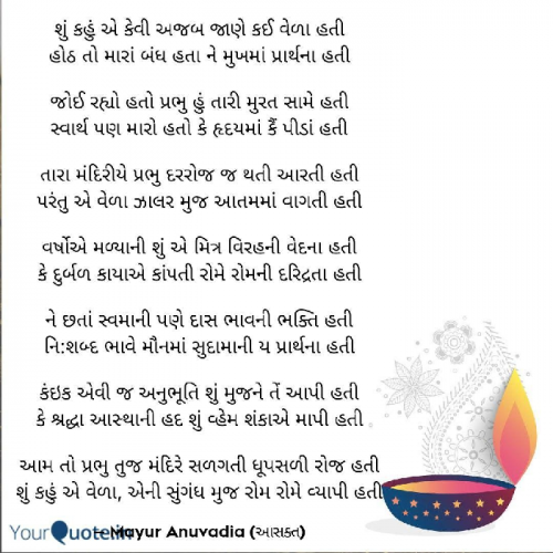 Quotes, Poems and Stories by MAYUR ANUVADIA | Matrubharti