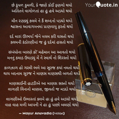 #લાગણીStatus in Hindi, Gujarati, Marathi | Matrubharti
