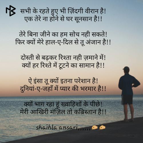 Post by Shaihla Ansari on 09-May-2019 10:15am