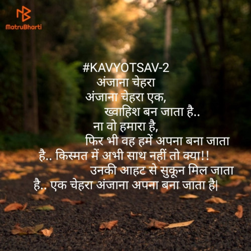Hindi Poem status by Aahuti Joshi on 09-May-2019 04:05pm | Matrubharti