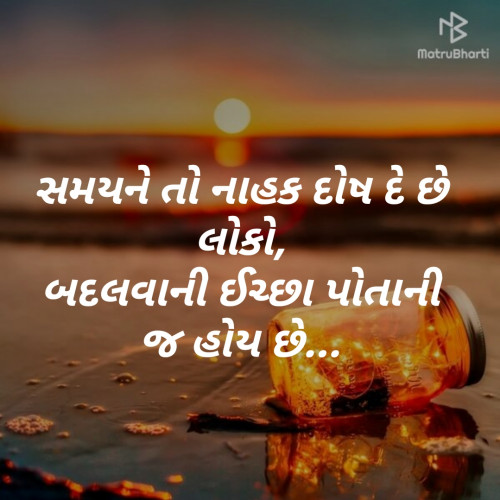 Quotes, Poems and Stories by RaviKumar Aghera