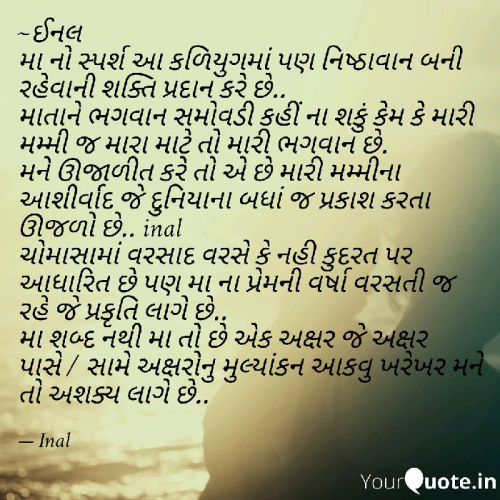 Gujarati Poem status by Inal on 12-May-2019 08:51pm | matrubharti
