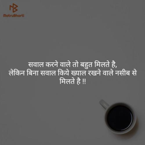 Quotes, Poems and Stories by Ankit Kaushik | Matrubharti