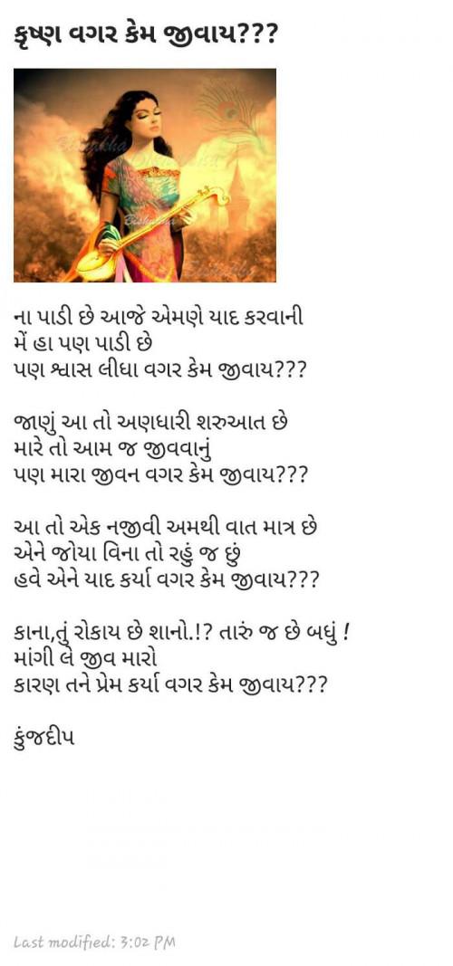#aStatus in Hindi, Gujarati, Marathi   Matrubharti