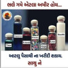 gujarati quotes status by reena chauhan on pm