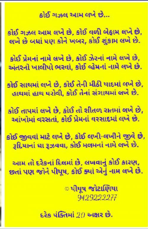 #કાવ્યોત્સવStatus in Hindi, Gujarati, Marathi | Matrubharti
