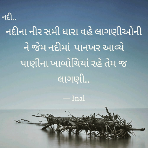 #inalquoteStatus in Hindi, Gujarati, Marathi | Matrubharti
