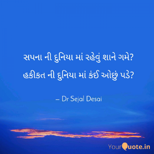 Post by Dr Sejal Desai on 15-May-2019 10:15am