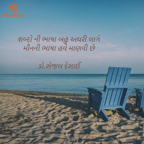 Dr Sejal Desai ના બાઇટ્સ