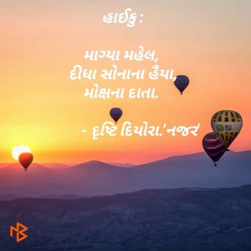 Post by Drashti diyora on 18-May-2019 09:11am