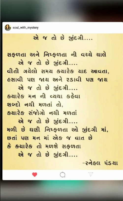 #failureStatus in Hindi, Gujarati, Marathi | Matrubharti