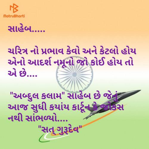 Gujarati Quotes status by Hamir Khistariya on 18-May-2019 05:47:42pm | Matrubharti