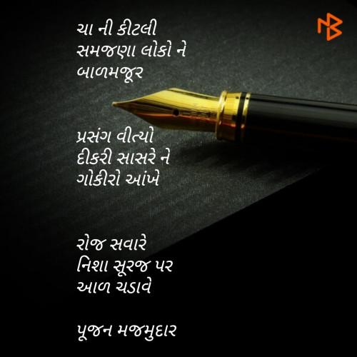 Post by Poojan Majmudar on 18-May-2019 08:09pm