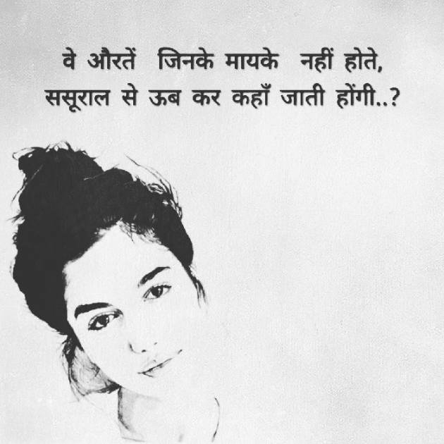 Post by अnu on 20-May-2019 07:57pm