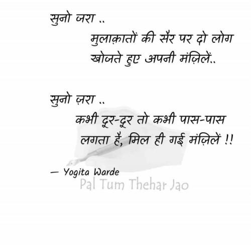 Hindi Quotes status by Yogita Warde on 21-May-2019 12:31:09pm | Matrubharti