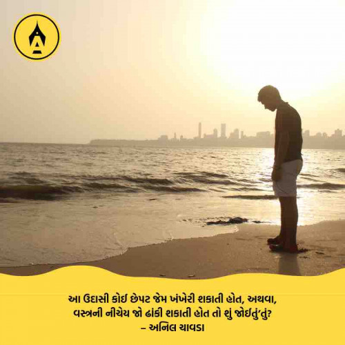 #gujaratishayriStatus in Hindi, Gujarati, Marathi | Matrubharti
