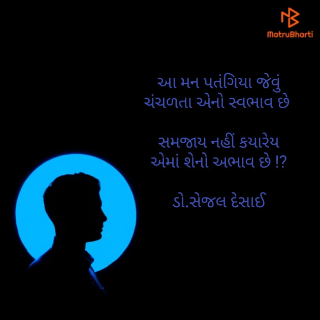 Post by Dr Sejal Desai on 22-May-2019 08:32am