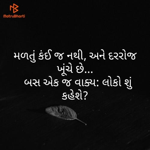 Quotes, Poems and Stories by Chaitali Kapadia | Matrubharti