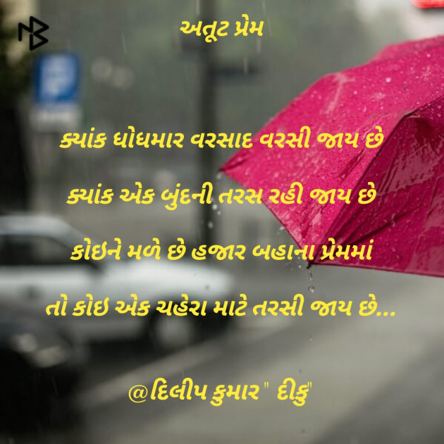 Post by દીકુ ની ડાયરી on 24-May-2019 10:53am