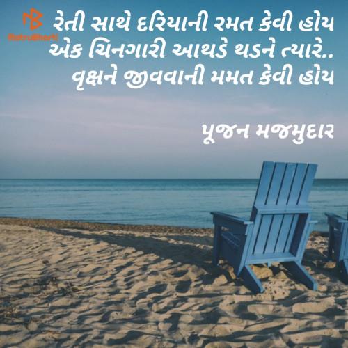 Post by Poojan Majmudar on 25-May-2019 04:10pm