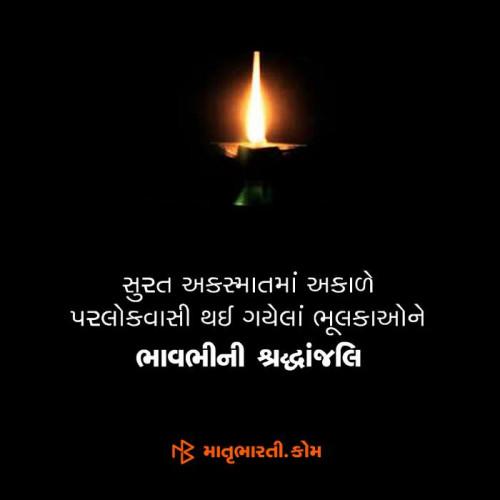 News status in Hindi, Gujarati, Marathi , English | Matrubharti