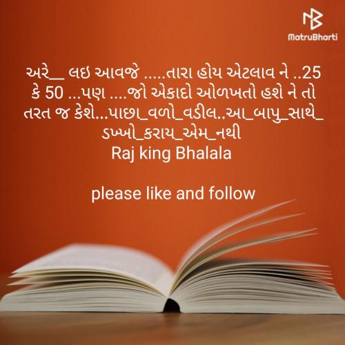 Post by Raj king Bhalala on 25-May-2019 06:02pm