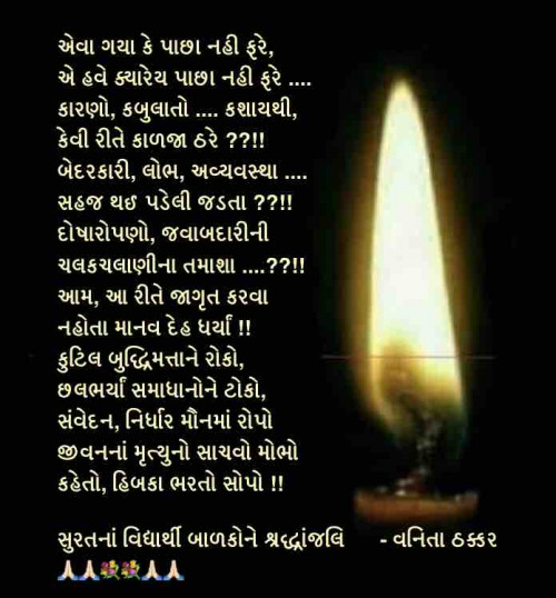 Post by Vanita Thakkar on 25-May-2019 06:21pm