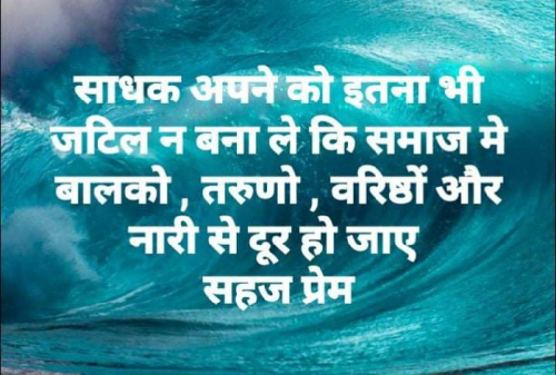 Quotes, Poems and Stories by LIFE COACH SK | Matrubharti