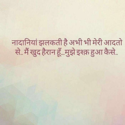 Hiku status in Hindi, Gujarati, Marathi , English | Matrubharti