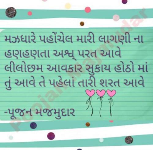 Post by Poojan Majmudar on 28-May-2019 08:23pm