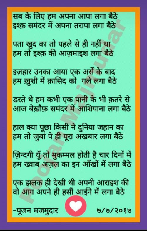 Post by Poojan Majmudar on 28-May-2019 11:17pm