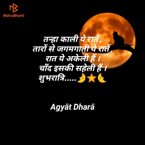 Post by Agyat Dhara on 29-May-2019 10:37pm