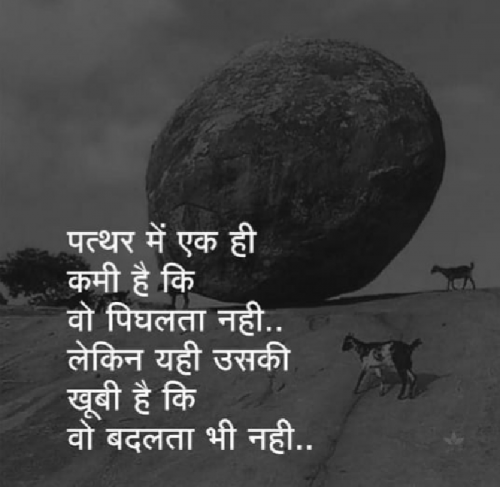 Quotes, Poems and Stories by Jesal Patel | Matrubharti