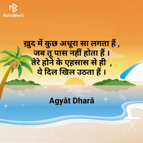 Post by Agyat Dhara on 30-May-2019 11:31am