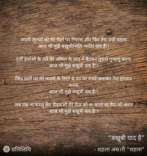 Post by Shaihla Ansari on 01-Jun-2019 01:27pm