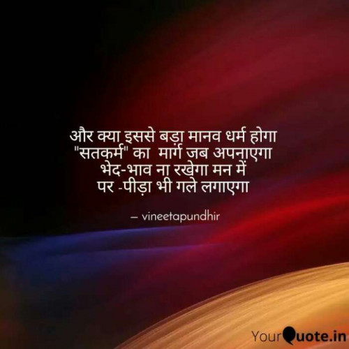 Quotes, Poems and Stories by Vineeta Pundhir | Matrubharti
